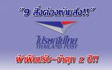ย้ำ 9 สิ่งต้องห้ามส่ง!! ไปรษณีย์ไทย ฝ่าฝืนปรับ-จำคุก 2 ปี!!