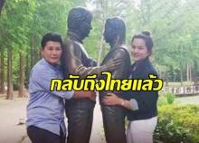 ดีใจที่คิดได้!!! 2 หญิงโดดทัวร์เกาหลี เดินทางกลับถึงไทยแล้ว