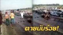 โคตรสยอง! รถน้ำมันปากีสถานพลิกคว่ำ คนแห่เข้าไปเอาน้ำมัน ก่อนรถระเบิด ตายนับร้อย