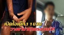 เปิดใจ!! เด็ก 11 ขวบ วางยาคนในบ้าน ใช้ตะเกียบลนไฟจี้ตัวเอง ชีวิตนี้ไม่รักใครเลย!! (คลิป)
