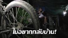 คิดถึงย่า! เด็กชาย12ปี ปั่นจักรยานข้ามจังหวัดไปหาย่า ตร.แจ้งพ่อรับตัวเกรงอันตราย!