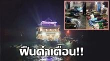 สุดเศร้า!! ศพ 4 สาว 1 หนุ่ม นร.ดำน้ำติดคาเรือจมใต้ทะเล เผยเรือไม่มีชูชีพ ฝืนคำเตือน!!