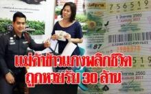 เป็นเศรษฐินีใหม่อีกคน!! แม่ค้าข้าวแกงตลาดอู่ทอง ถูกหวยรางวัลที่ 1 รับ 30 ล้าน!!