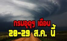 มาแน่!!! กรมอุตุฯ เตือน 28-29 ส.ค. นี้ พื้นที่ต่อไปนี้? ระวังอันตรายจากฝนตกหนัก!!