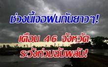ช่วงนี้เจอฝนกันยาวๆ! อุตุฯเตือน 46 จังหวัดระวังท่วมฉับพลัน กทม.ยังตกร้อยละ 70!