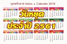 คนไทยจุดพลุฉลอง! รัฐบาลประกาศวันหยุด ประจำปี 2561 เยอะกว่าทุกปี! รีบเช็กด่วน