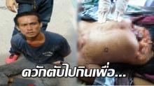 คนแก่วัย 79 โดนเชือดคอ แหวะท้องควักตับ ฆาตกรอ้างกินตับเพื่อเหตุผลที่ทำเอากลัวมาก!