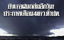 มันมาทุกวัน!!! ประกาศเตือน 48 จว.ทั่วประเทศ กทม.ยังเสี่ยงโดนฝนกระหน่ำ!!