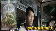 โวยซื้อกับข้าวถุงละ 100 เจ้าของตอกกลับเสียงแข็ง ยันเลือกใช้ของดี ไม่ใช่ปลาซิวปลาสร้อย!