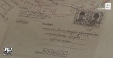 ลุงเมธา!! ผู้เคยเขียนจดหมายถึงในหลวง เผยได้เจอสิ่งที่คาดไม่ถึง ทั้งที่รอมา 30 ปี (คลิป)