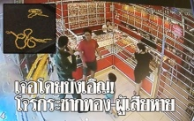 บังเอิญจนเหลือเชื่อ! คนร้าย-ผู้เสียหาย เอาทองขาดครึ่งมาขายร้านเดียวกัน หลังเพิ่งกระชากมาหมาดๆ