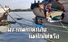 ชาวบ้านผงะ!! พบศพสาวนิรนามหัวโล้นโผล่ใกล้ท่าเรือ ตร.คาดตายแล้วไม่ต่ำกว่า 5 วัน