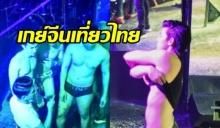 เกย์ชาวจีนทะลักเที่ยวไทย ชอบความอิสระ หนีความกดดันจากบ้านเกิด!