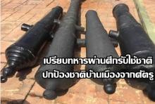 เจอปืนใหญ่โบราญช่วงกรุงศรีแตก แผ่นดินกลบฝังนานร้อยกว่าปี