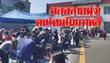 เตือนคนไทยไปตายเกาหลีพุ่ง! โดยเฉพาะแรงงานผิดกม. เหตุหนาวจัด!