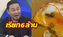 รับไม่ได้!!! หนุ่มกรี๊ด เจอแมลงสาบในข้าว เรียกค่าเสียหาย 6 ล้าน