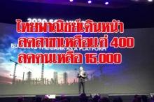 ธนาคารไทยพาณิชย์ปรับทัพใหญ่ ตั้งเป้า 3 ปี ลดพนักงานแบงก์ลง 12,000 คน เกือบครึ่งหนึ่ง