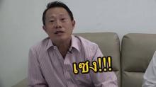 ลั่นแรง! หมอแสง ประกาศหยุดผลิตยา หลังไม่รับรองหมอพื้นบ้าน เซ็งระบบราชการไทย