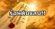 ร้อนตับแลบ!! กรมอุตุฯ เผยทั่วไทยวันนี้อุณหภูมิทะลุ 38 องศา เตือนพายุฤดูร้อนถล่ม 20 มี.ค.นี้!!
