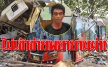 คนขับบัสมรณะ 18 ศพ ไม่เข้าข่ายพยายามฆ่า!! โฟกัสขับรถประมาท เร่งฟ้องใน 2 อาทิตย์