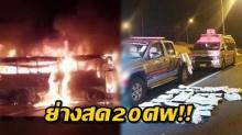 สลด! ไฟไหม้รถบัสขนแรงงานพม่ามาต่อวีซ่าทำงาน ย่างสด 20 ศพ!!