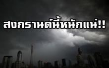 สงกรานต์นี้หนักแน่!! อุตุฯ ประกาศเตือนพายุฤดูร้อน ถล่ม 53 จังหวัดโดน-กทม.ด้วย