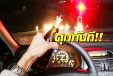 เอาจริงแล้ว!!ดื่มหนักขับรถ ขังทันที 15 วัน