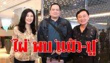 เจอกันตัวเป็นๆ! 'ไผ่ พอยท์' ดอดเจอ 'แม้ว-ปู' ร่ายยาวสุดซึ้ง 'เป็นห่วงคนไทย'