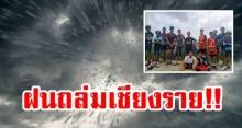 กรมอุตุฯ เผย!! ฝนถล่มเชียงรายร้อยละ 80 อุปสรรคช่วย 13 ชีวิตในถ้ำหลวงฯ