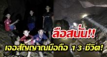 ลือสนั่น ตรวจเจอสัญญาณมือถือ 13 ชีวิต ในถ้ำหลวง!