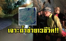 เปิดปฏิบัติการเจาะถ้ำหลวง แผนใหม่ช่วย 13 ชีวิต หลังน้ำทะลักทุกโถง (มีคลิป)