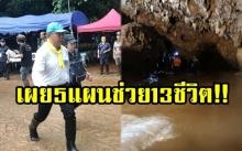 """ผู้ว่าฯ เชียงราย เผย 5 แผน ค้นหา """"ทีมหมูป่า"""" ติดถ้ำหลวง มั่นใจทั้ง 13 ชีวิต รอดแน่!!"""