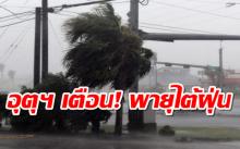 อุตุฯ เตือน! พายุไต้ฝุ่น พระพิรุณ ฝนตกหนักทั่วไทย 35 จังหวัดเตรียมรับมือ