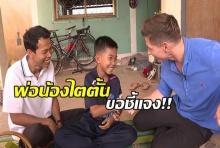 พ่อน้องไตตั้นแจงดราม่า!! ให้ลูกชายสัมภาษณ์กับสื่อนอก