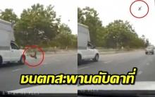 รถชนหนุ่มลอยตกทางคู่ขนานลอยฟ้าดิ่งพื้น ปิกอัพกระแทกซ้ำดับคาที่