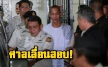 ศาลเลื่อนสอบ 'พุทธะอิสระ' พร้อมกำหนดวันกำชับต้องมาให้ได้ ทนายแจงป่วยต้องผ่าตัด