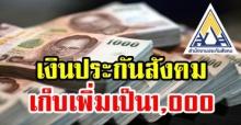 เล็งเก็บเพิ่มเงินสมทบประกันสังคม จาก 750 บาท เป็น 1,000 บาท/เดือน