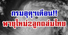 """กรมอุตุฯเตือน!! รับมือพายุใหม่ 2 ลูก """"บารีจัต-มังคุด"""" ถล่มทั่วไทย เสียงเกิดน้ำท่วมฉับพลัน"""