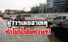 ฝนกระหน่ำกรุง ผู้ว่าฯกทม. เผยสาเหตุทำไมน้ำท่วมบางเขน?!