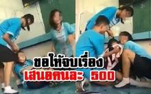 พ่อแม่ ม.2 เสนอคนละ 500 ให้จบเรื่อง หลังลูกรุมทำร้ายเด็ก ป.4 ป่วยออทิสติก