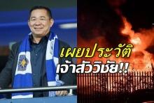 เปิดประวัติ 'เจ้าสัววิชัย' แห่งคิงเพาเวอร์-เลสเตอร์ มหาเศรษฐีแสนล้านคนไทย