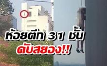 ดับสยอง! ฝรั่งผูกคอสยอง ผูกคอนอกตึกคอนโด31ชั้น ร่างห้อยตายข้างตึก!!