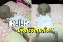 """""""น้องแสนรัก"""" เด็กยีนกลายพันธุ์คนที่2ของไทย เสียชีวิตแล้ว"""