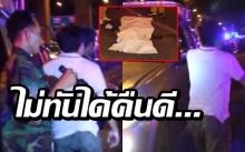 หนุ่มปล่อยโฮ! ทะเลาะแฟน ปล่อยลงกลางถนน สุดท้ายมาเจอ ถูกกระบะชนเสียชีวิต!! (คลิป)