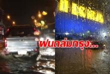 บรรยากาศ!ห่าฝนถล่มกรุง!ท่วมหลายจุด นวลจันทร์-ศรีนครินทร์จม