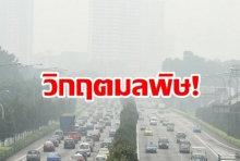 วิกฤตมลพิษ! ฝุ่นฟุ้งทั่วเมืองกรุง อยู่ในระดับเริ่มมีผลกระทบต่อสุขภาพ