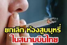 ทอท. ประกาศยกเลิก ห้องสูบบุหรี่ ที่อยู่ภายในอาคารท่าอากาศยาน 6 แห่งในประเทศไทย