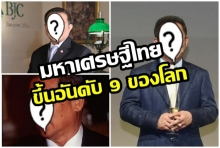 มหาเศรษฐีไทยเพิ่มขึ้นเป็น 50 คน ขึ้นอันดับ 9 ของโลก