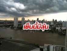 ลุ้นอีกเย็นนี้! กรมอุตุฯ เตือนฝนซัด 35จว. จ่อถล่มกรุงช่วงบ่าย