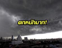 ประกาศกรมอุตุนิยมวิทยา ฝนตกหนักถึงหนักมาก ฉบับที่ 10